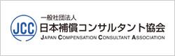JCCA補償コン協会本部