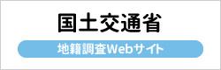 地籍調査Web